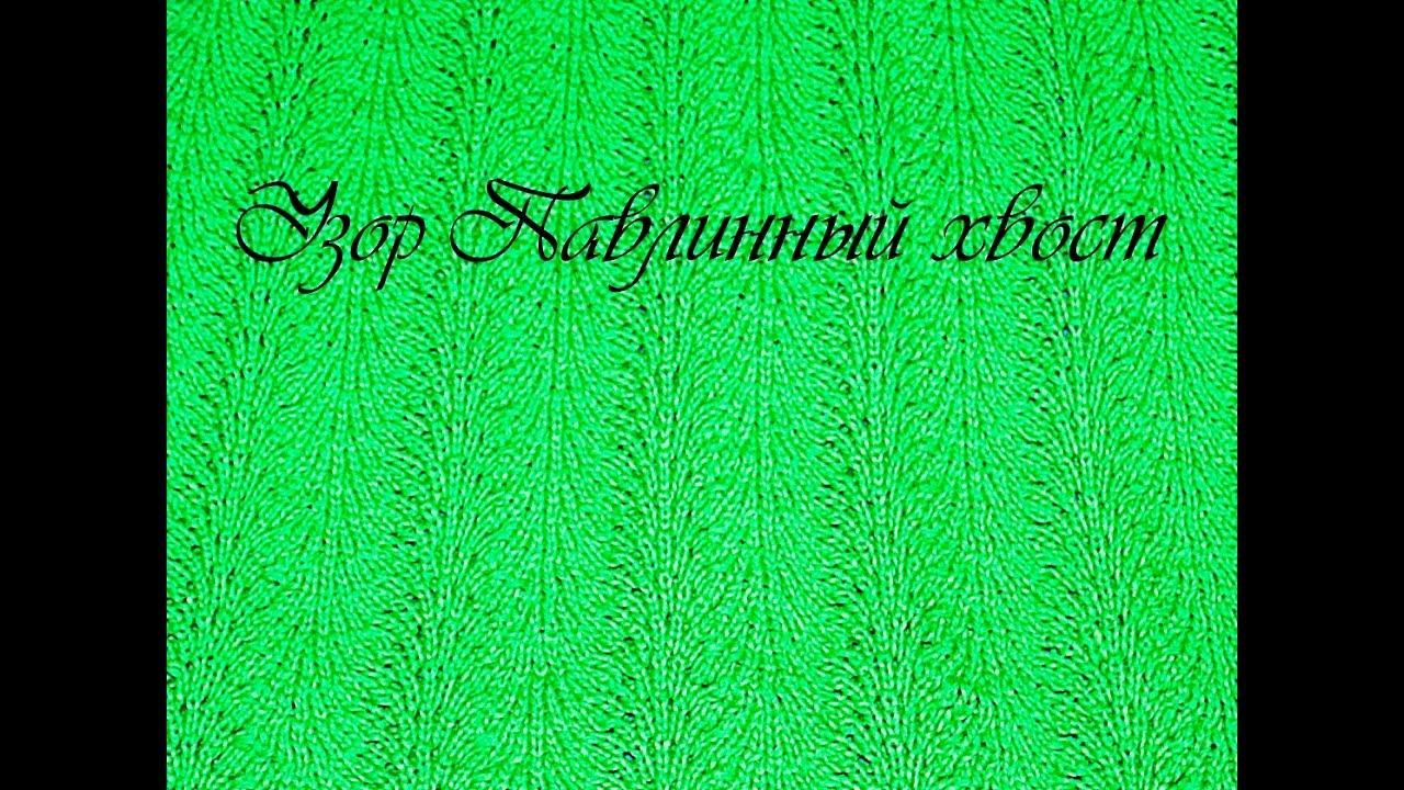 Вязание спицами узор павлиний хвост видеоурок 74