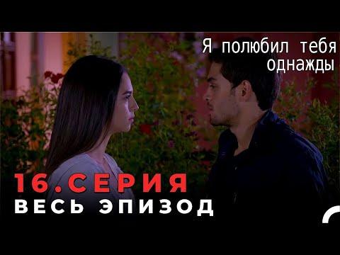 Я полюбил тебя однажды - 16 серия (Русский дубляж)