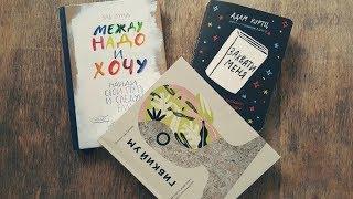 Чего ты хочешь? Обзор и рекомендации книг. Общаемся. Осень.