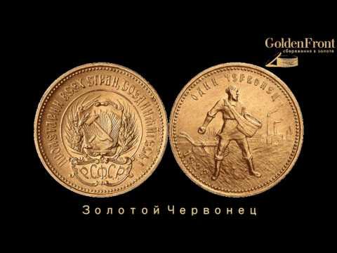 Золотая монета. Червонец. (Сеятель)