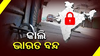 Several Trade Unions Called For 24 Hour Bharat Bandh Tomorrow || KalingaTV