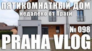 Недвижимость Чехии, обзор пятикомнатного дома недалеко от Праги! Praha Vlog 098(Сегодня я пополню свой раздел о недвижимости видео-обзором пятикомнатного дома недалеко от Праги. Дом 5+кк,..., 2016-10-22T12:03:55.000Z)
