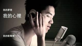 曲婉婷 / 我的歌聲裡 (翻唱) cover by Justin Chen
