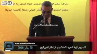مصر العربية | كلمة رئيس الهيئة المصرية للاستعلامات خلال حفل إطلاق العدد الخاص من الصين اليوم