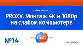 GoPro урок: Монтаж 4K и 1080p на слабом компьютере. Экшн-камеры гопро, квадрокоптеры(http://action5.ru/?utm_source=youtube&utm_medium=besstv - официальный дилер GoPro в России. Этот урок познакомит со способом оптимизаци..., 2014-03-10T20:16:53.000Z)