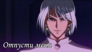 Принц АлмазИзумруд Принц АлмазУсаги  Отпусти меня    заказ