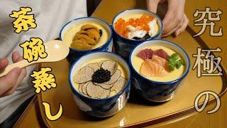 好きな魚介だけを使って『最高級海鮮茶碗蒸し』を作ってみた!