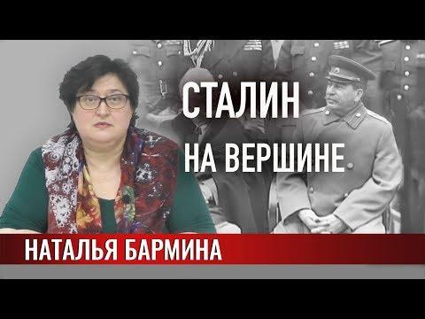 Сталин. Вершина