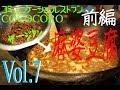 【炸醤】7. 本格!プロが教えるお店の四川風麻婆豆腐!前編 ザージャン/炸醤【中華】