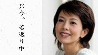 沢口靖子(52歳)の外見が「何年経っても変わらないのが不思議」と話題...