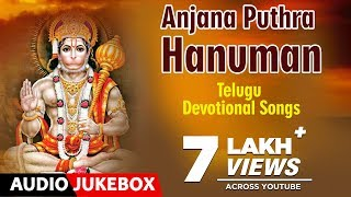 Telugu Devotional Songs | Telugu Bhakti songs | Anjana Puthra Hanuman