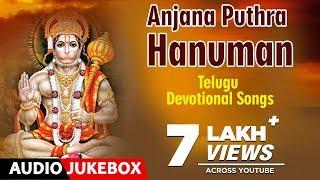 Telugu Devotional Songs | Telugu Bhakti songs | Anjana Puthra Hanuman