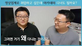[YS특집] 영상업계로…