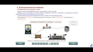 видео Магнитное поле катушки с током