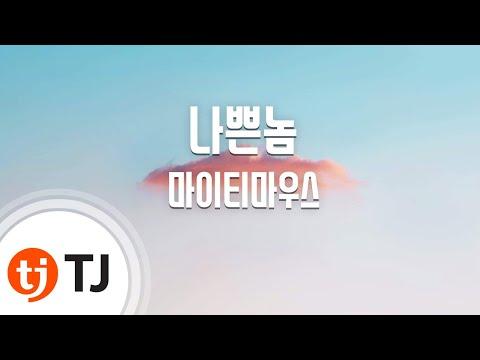 [TJ노래방] 나쁜놈 - 마이티마우스(Feat.소야) (Mighty Mouth) / TJ Karaoke