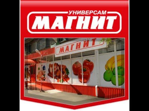 просматриваете продавец универсал восток москвы магнит канал страны