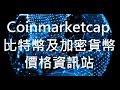 CoinMarketCap 比特幣及加密貨幣價格資訊站