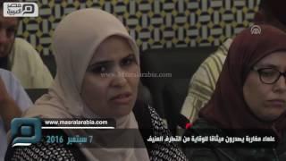 مصر العربية   علماء مغاربة يصدرون ميثاقا للوقاية من التطرف العنيف