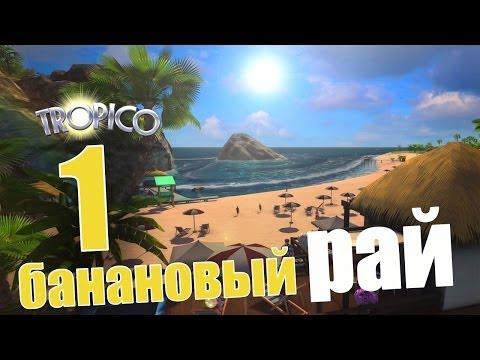 Симулятор диктатора - Tropico 5 (ч1)