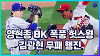 헛스윙 연발! 양현종 공에 쩔쩔맨 MLB 타자들 | 김…