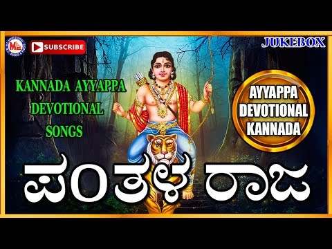 Pandala Raja | Ayyappa Devotional Songs Kannada | Hindu devotional Songs Kannada