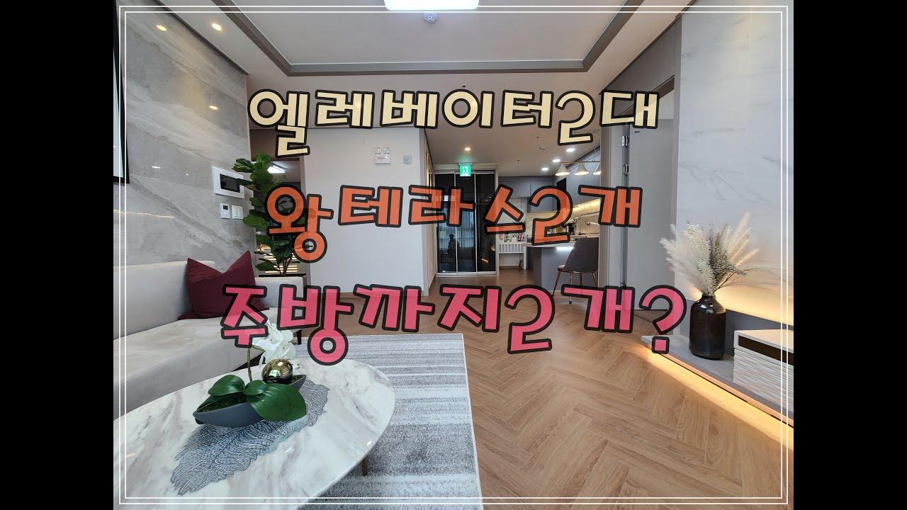 원미동 신축빌라 - 부천 왕테라스2개 춘의역 도보10분