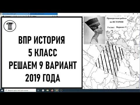 ВПР история 5 класс решаем 9 вариант 2019 года