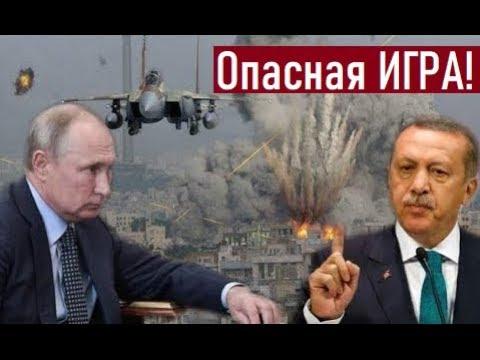 Срочно! Это ВОЙНА? Путин и Эрдоган договорились о встрече из за событий в Сирии,Украина осудила РФ