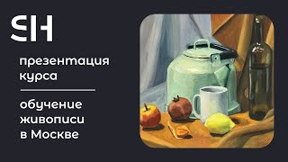 Курсы академического рисунка · Обучение живописи в Москве · Преподаватель Лычагин С. А. | 16+
