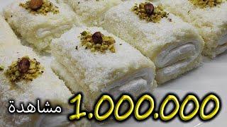 لقمة الباشا أسرع حلو بدون فرن ب لتر حليب وكوب دقيق طعم كريمي رائع أشهى حلويات رمضان