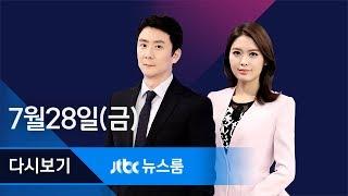2017년 7월 28일 (금) 뉴스룸 다시보기