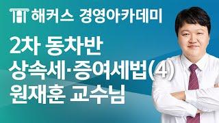 [해커스 세무사] 세무사 2차 동차 세법학 상속세·증여…