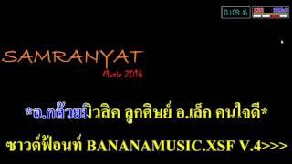 รอเก้อที่มออีแดง หงษ์ทอง หงษา [KARAOKE] By Samranyat music