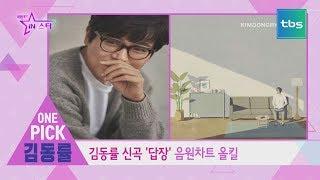 새로운 노래방 애창곡의 등장? 김동률 감성신곡 '답장'으로 컴백