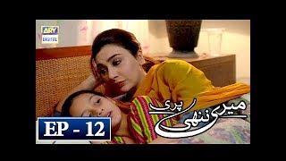 Meri Nanhi Pari Episode 12 - 23rd April 2018 - ARY Digital Drama