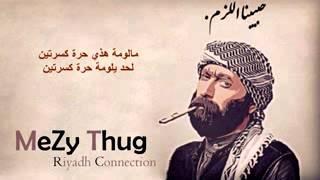 راب سعودي| من اداء الرابر ميزي ثوق - حبيبنا اللزم - رياض كونكشن|MeZy Thug