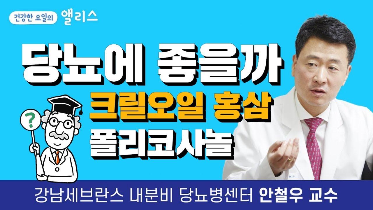 [당뇨병 특집] 당뇨에 좋은 건강식품, 영양제