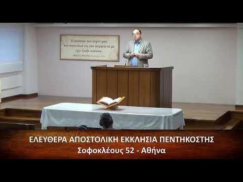 Κατά Μάρκον Ευαγγέλιον κεφ. α΄ (1) 9-20 // Βασίλης Παναγούλιας