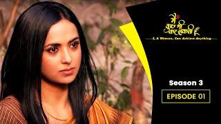 Main Kuch Bhi Kar Sakti Hoon | Season 3 - Episode 1 Women Empowerment in India 2019