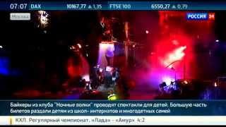 ТВ-репортаж: Новогоднее шоу 2015 от Ночных Волков в Байк-Центре