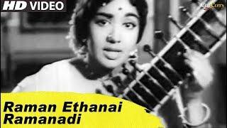Raman Ethanai Ramanadi│Ammadi Ponnukku│Sivaji Ganesan, K.R. Vijaya