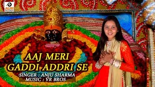 Aaj Meri Gaddi Addri Se | Anju Sharma | New Haryanvi Song | Latest Devotional Songs | Bhakti Bhajan