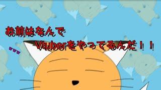 「【アケゲー】自己紹介(仮)【Vtuber】」のサムネイル