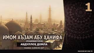 ИМОМ АЪЗАМ АБУ ҲАНИФА роҳимаҳуллоҳ [МАЗҲАББОШИЛАР] - Абдуллох домла