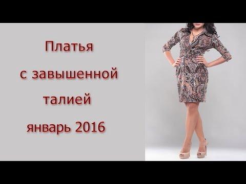 Платья с завышенной талией январь 2016
