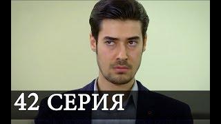 Не отпускай меня 42 серия новая АНОНС на русском языке