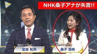 【放送事故】NHK桑子アナ、平昌オリンピック生放送で大失態!! 開会式が閉会式にwww