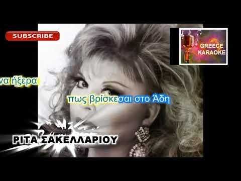ΑΣ ΠΕΘΑΙΝΕΣ ΝΑ ΓΛΙΤΩΝΑ GREECE KARAOKE