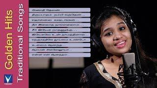Tamil Christian Traditional Songs | Golden Hits Vol-1 | மறக்க முடியாத கிறிஸ்தவப் பாரம்பரிய பாடல்கள்