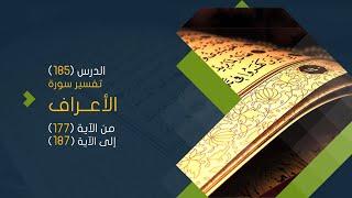 سورة الأعراف (21) تفسير من الآية 177 حتى الآية 187